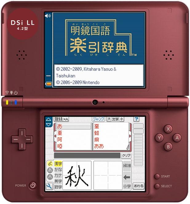 DSiLL.jpg